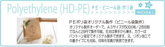 PE ・ ビニル袋/ポリ袋オリジナル製作