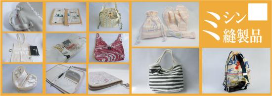 ミシン縫製品
