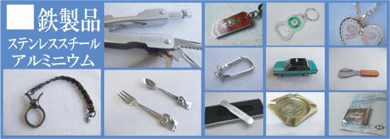 鉄製品・ステンレススチール・アルミニウム